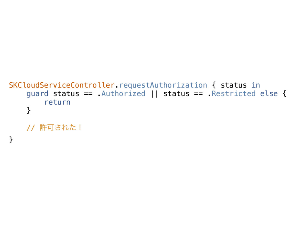 SKCloudServiceController.requestAuthorization {...
