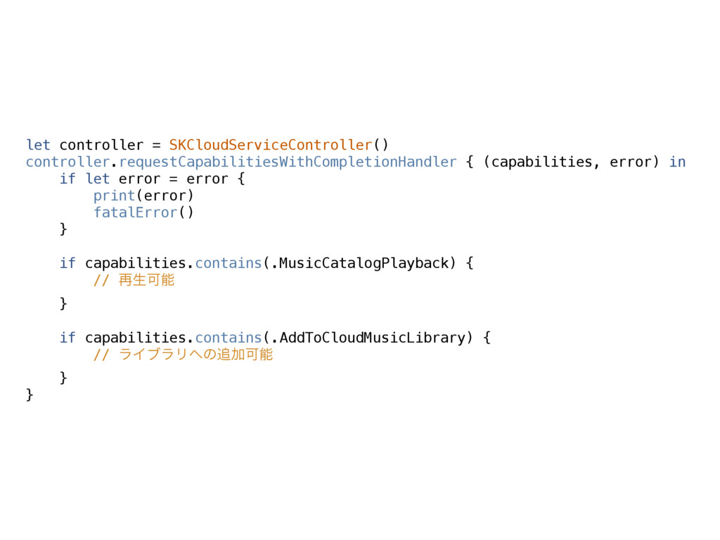 let controller = SKCloudServiceController() con...