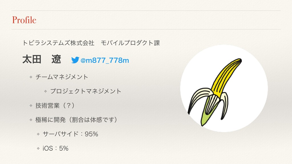 Profile τϏϥγεςϜζגࣜձࣾɹϞόΠϧϓϩμΫτ՝ ଠాɹྒྷɹɹ!N@...