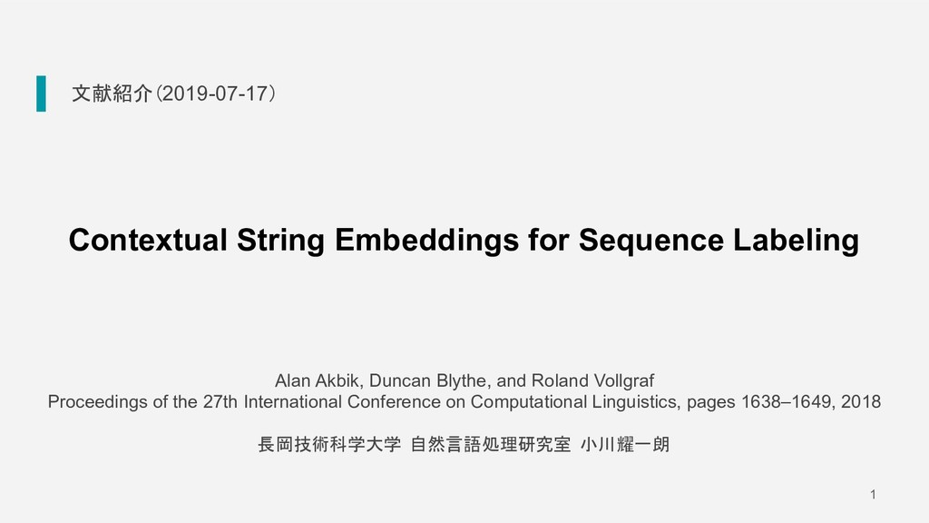 Contextual String Embeddings for Sequence Label...