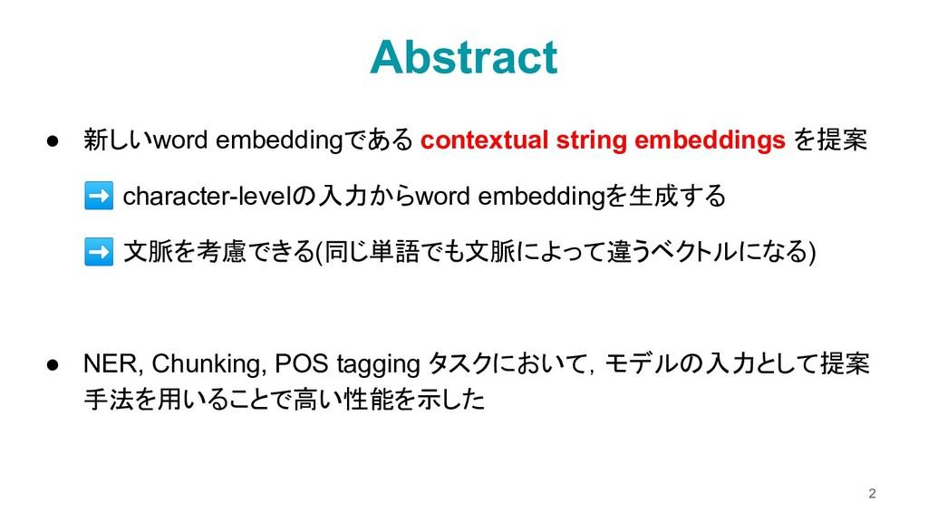 ● 新しいword embeddingである contextual string embedd...