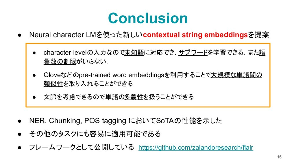 ● Neural character LMを使った新しいcontextual string e...
