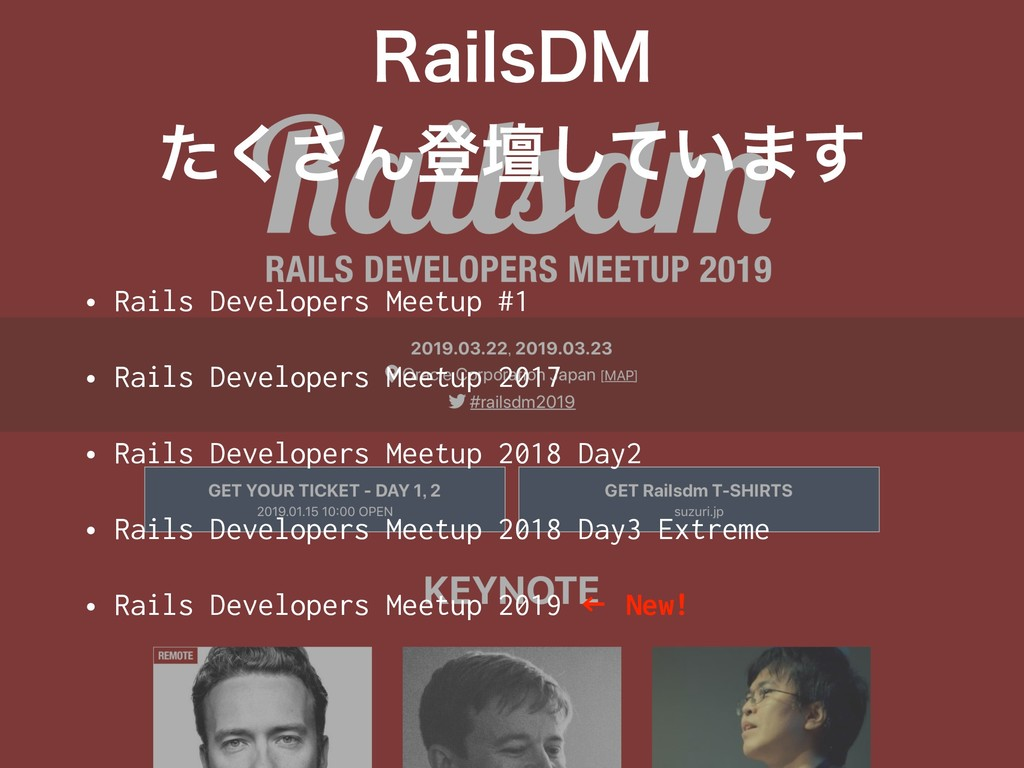 3BJMT%. ͨ͘͞Μొஃ͍ͯ͠·͢ • Rails Developers Meetup ...