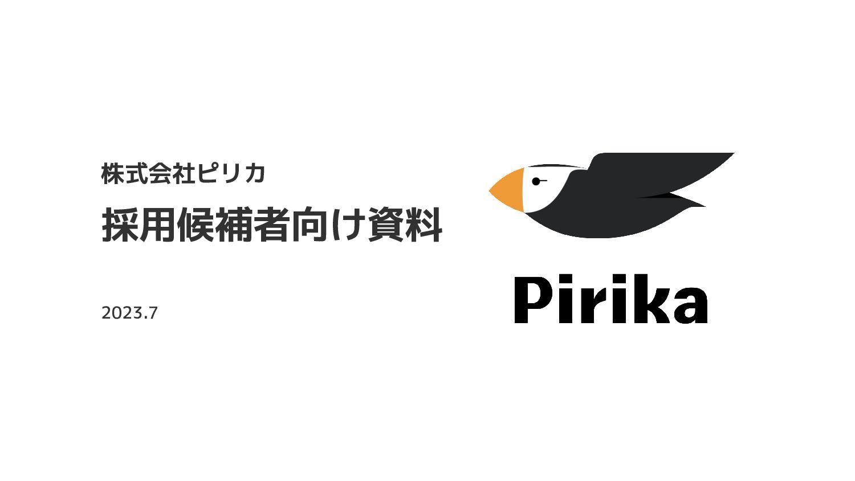 株式会社ピリカ 採用候補者向け 会社紹介資料 ピリカ 代表 小嶌不二夫 2020年12月29日