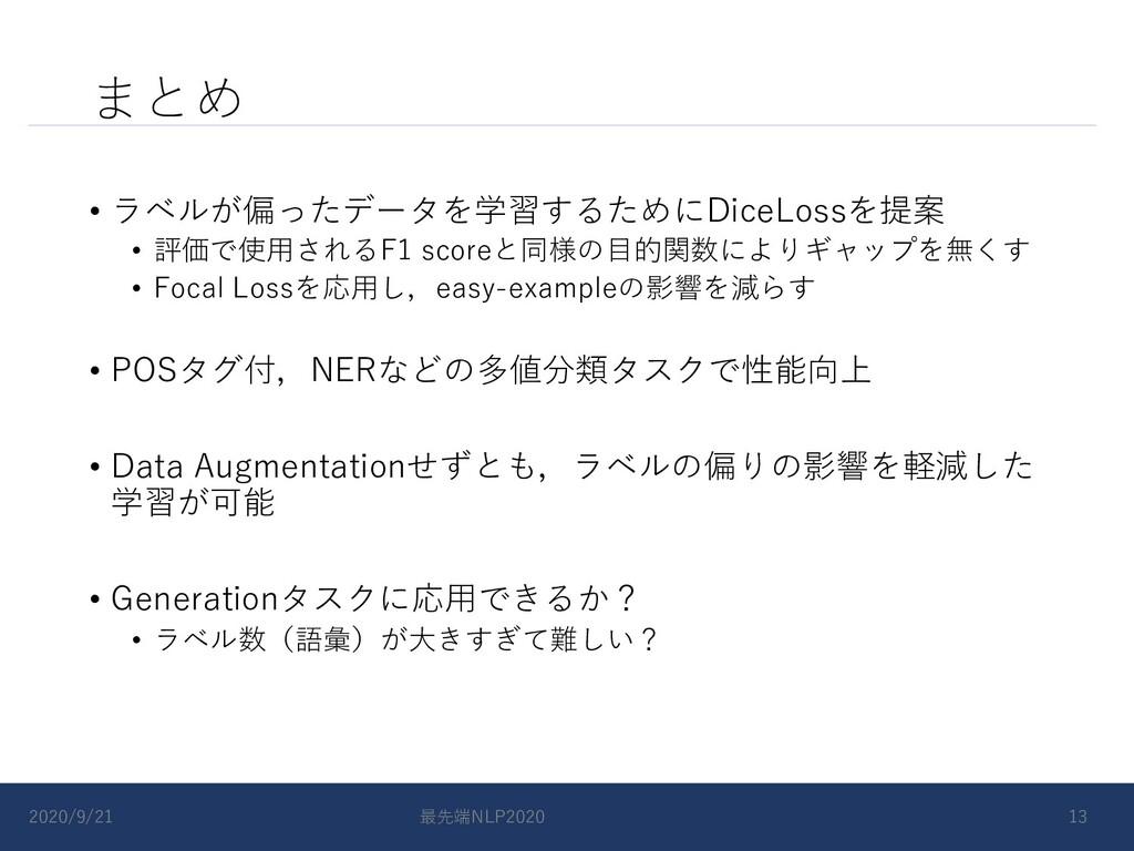 まとめ • ラベルが偏ったデータを学習するためにDiceLossを提案 • 評価で使⽤されるF...