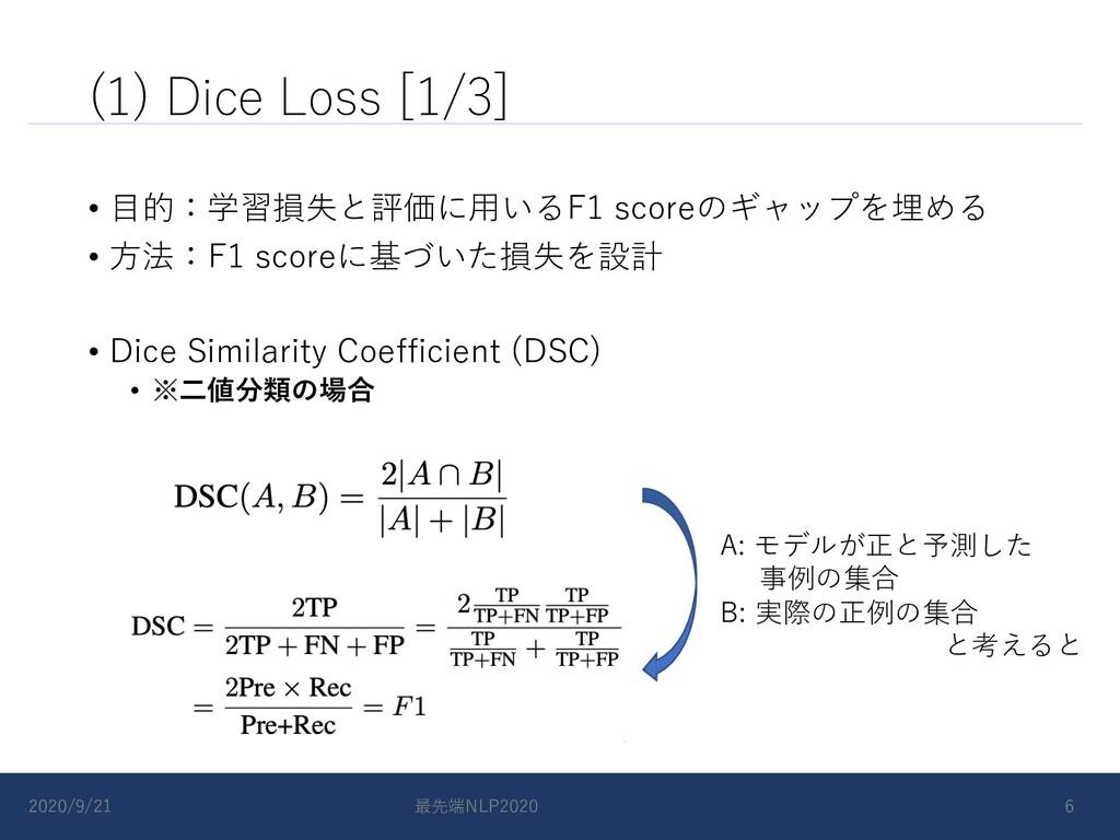 (1) Dice Loss [1/3] • ⽬的:学習損失と評価に⽤いるF1 scoreのギャ...