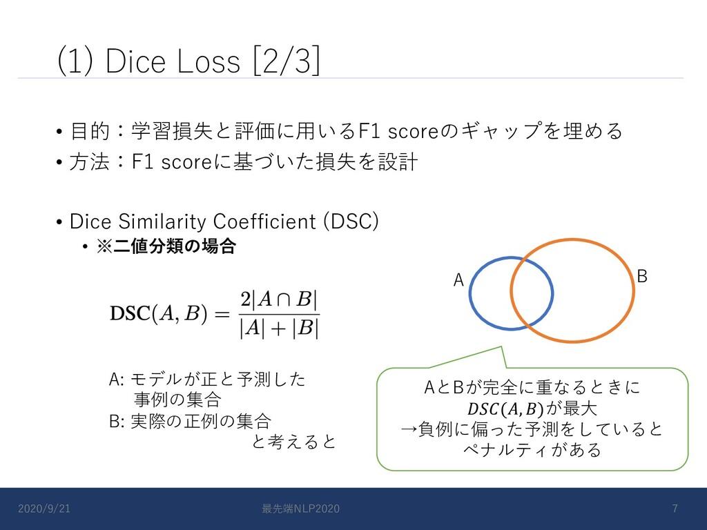 (1) Dice Loss [2/3] • ⽬的:学習損失と評価に⽤いるF1 scoreのギャ...