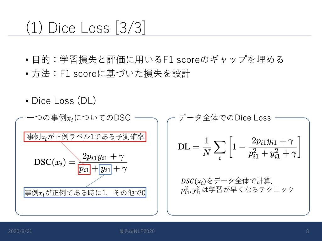 (1) Dice Loss [3/3] • ⽬的:学習損失と評価に⽤いるF1 scoreのギャ...