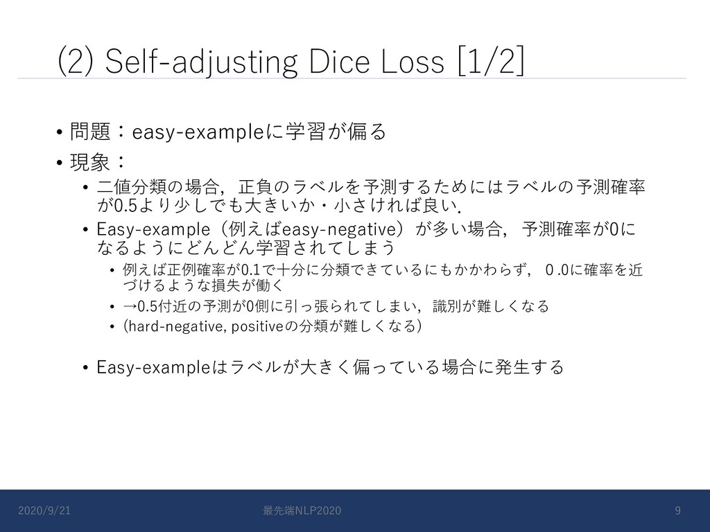 (2) Self-adjusting Dice Loss [1/2] • 問題:easy-ex...