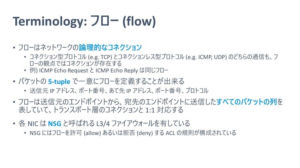 Terminology: フロー (flow) • フローはネットワークの論理的なコネクション...