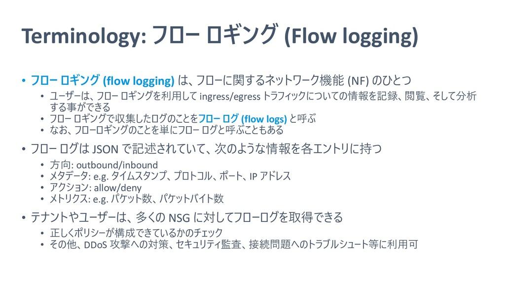 Terminology: フロー ロギング (Flow logging) • フロー ロギング...