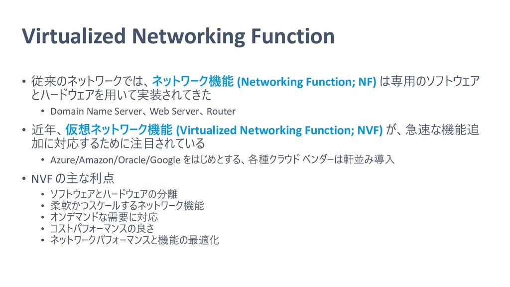 Virtualized Networking Function • 従来のネットワークでは、ネ...