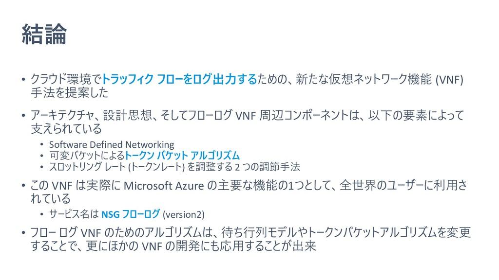 結論 • クラウド環境でトラッフィク フローをログ出力するための、新たな仮想ネットワーク機能 ...