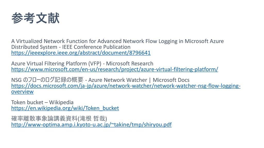 参考文献 A Virtualized Network Function for Advance...