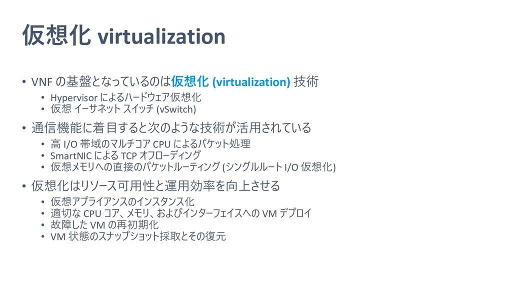 仮想化 virtualization • VNF の基盤となっているのは仮想化 (virtua...