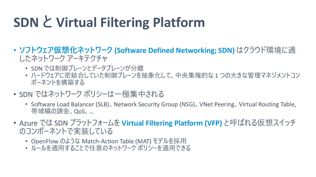SDN と Virtual Filtering Platform • ソフトウェア仮想化ネット...