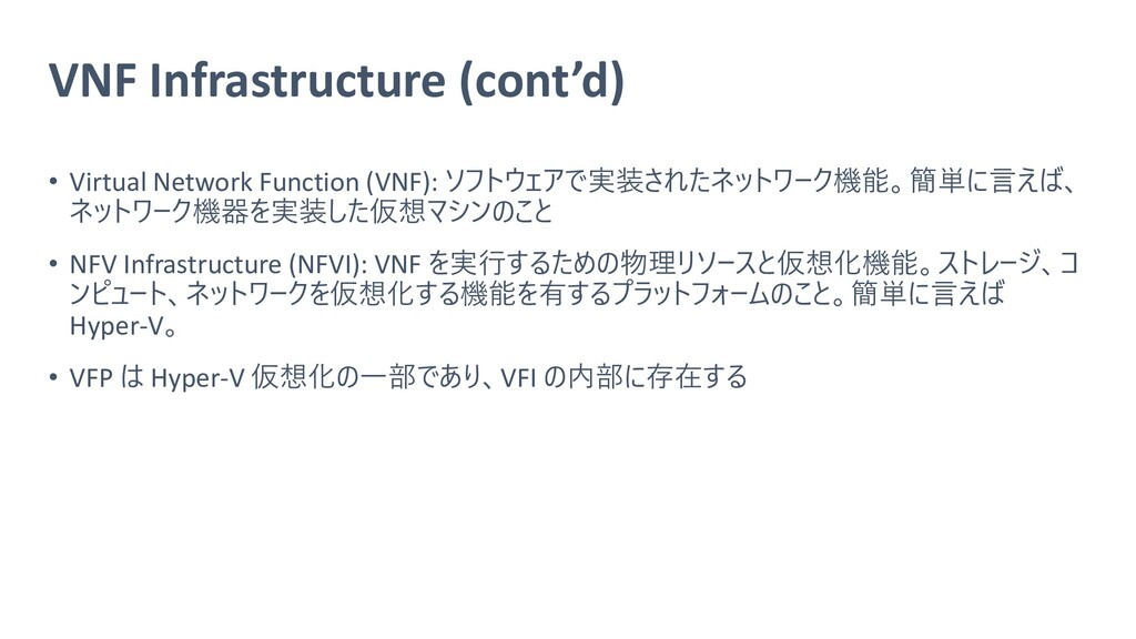 VNF Infrastructure (cont'd) • Virtual Network F...