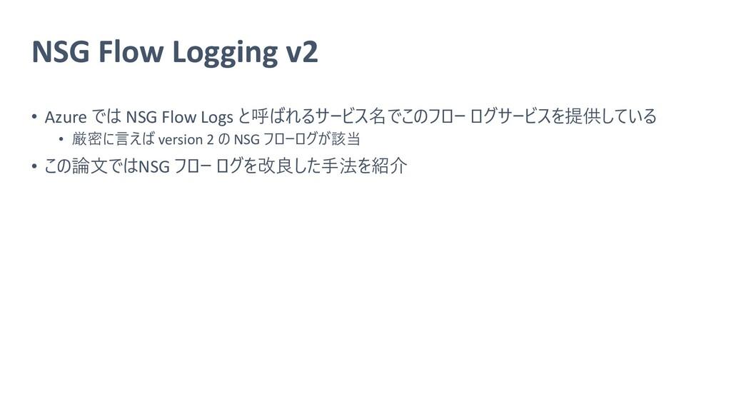 NSG Flow Logging v2 • Azure では NSG Flow Logs と呼...