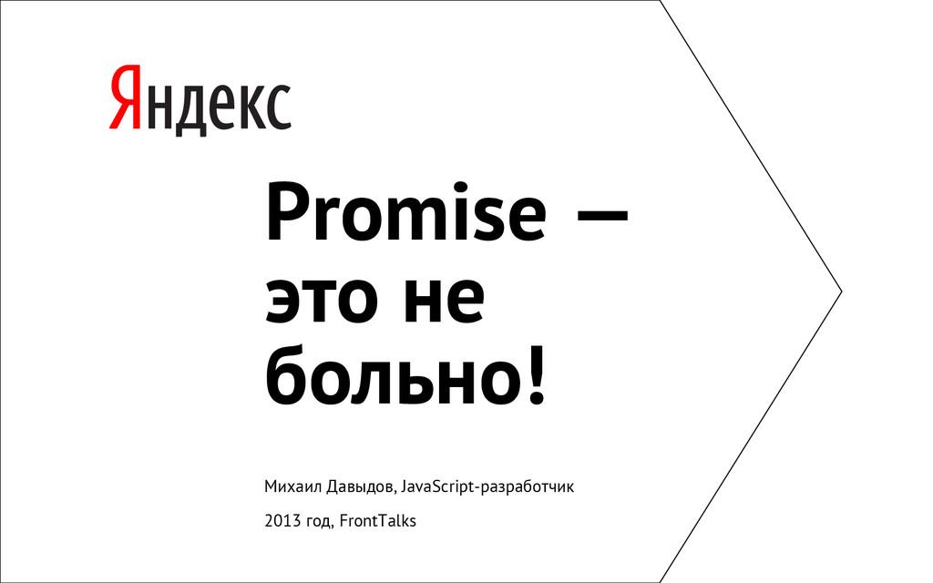 Promise — это не больно! Михаил Давыдов, JavaSc...