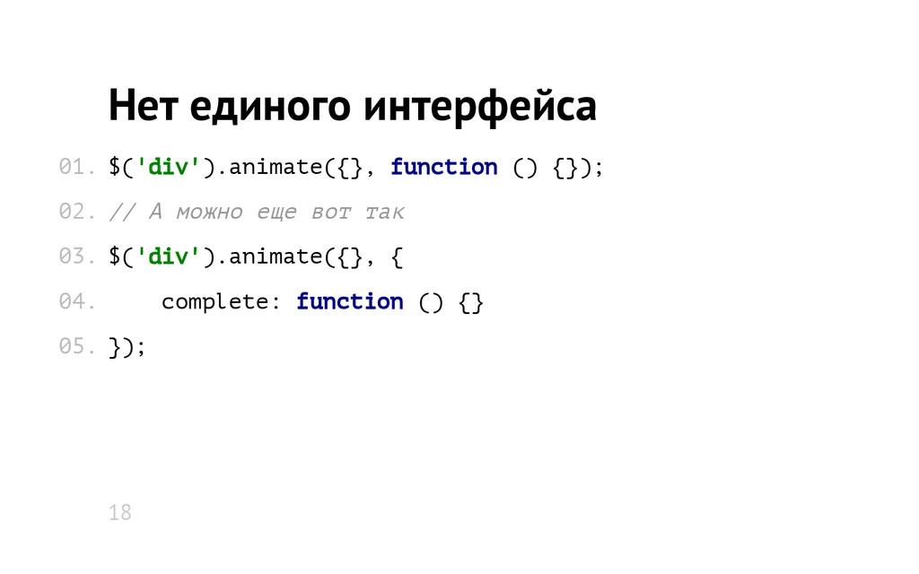 $ ( ' d i v ' ) . a n i m a t e ( { } , f u n c...