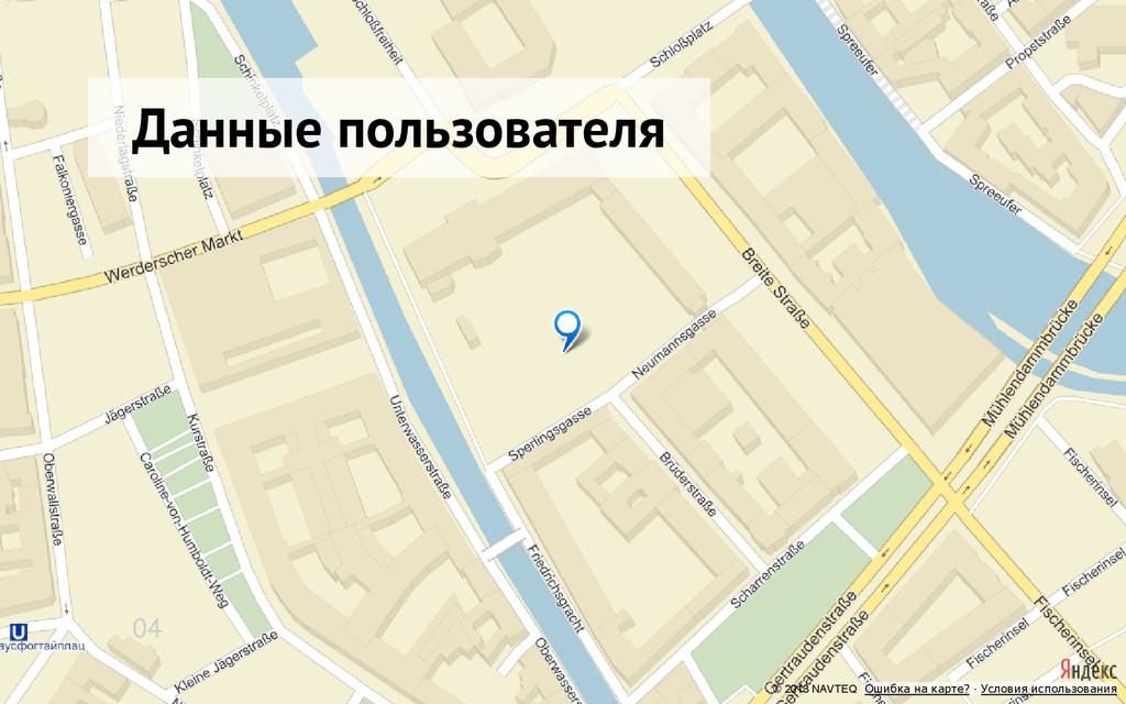 © 2013 NAVTEQ Ошибка на карте? · Условия исполь...
