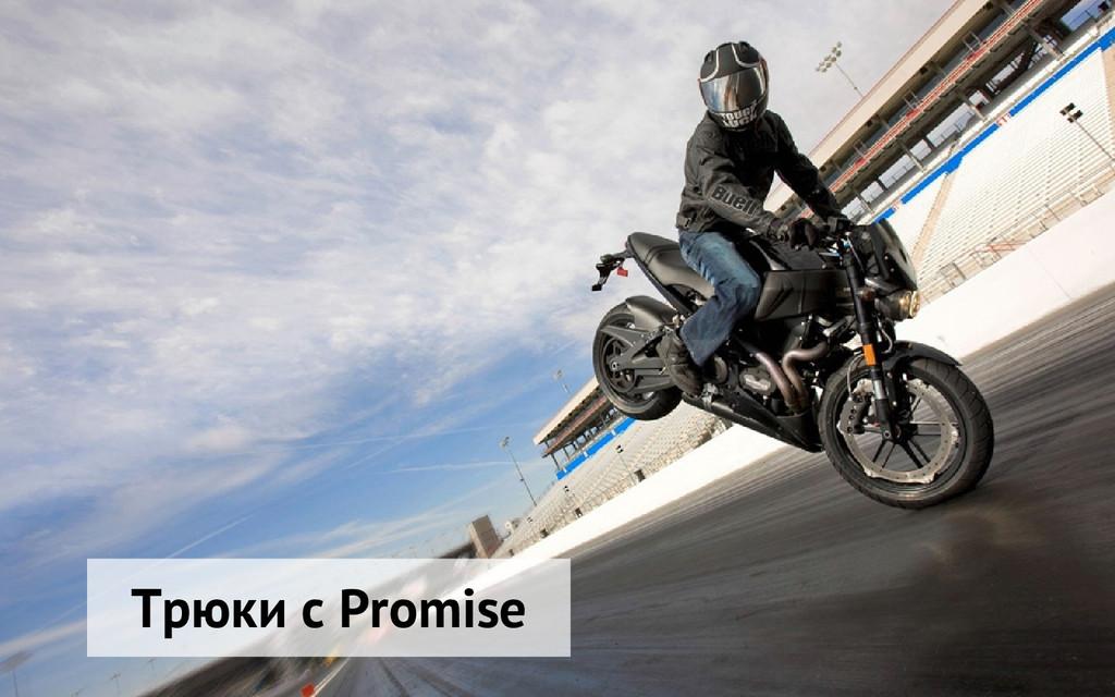 Трюки с Promise