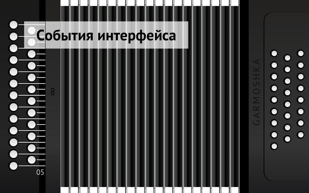 G A R M O S H K A События интерфейса 05 ∞
