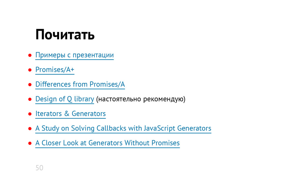 ● Примеры с презентации ● Promises/A+ ● Differe...