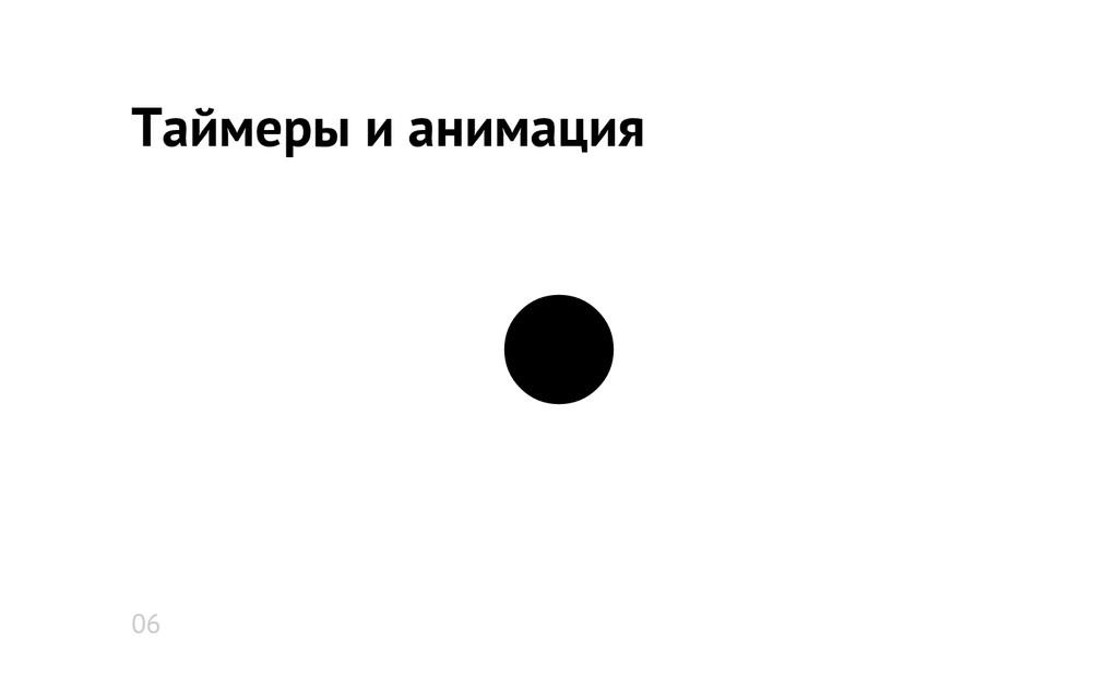 Таймеры и анимация 06