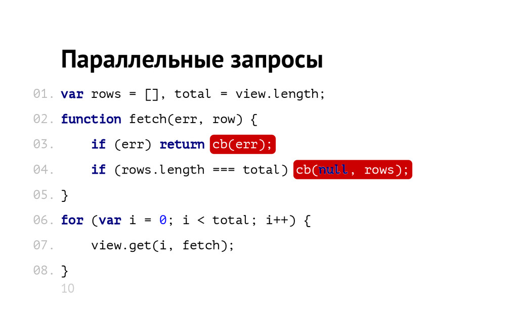 v a r r o w s = [ ] , t o t a l = v i e w . l e...