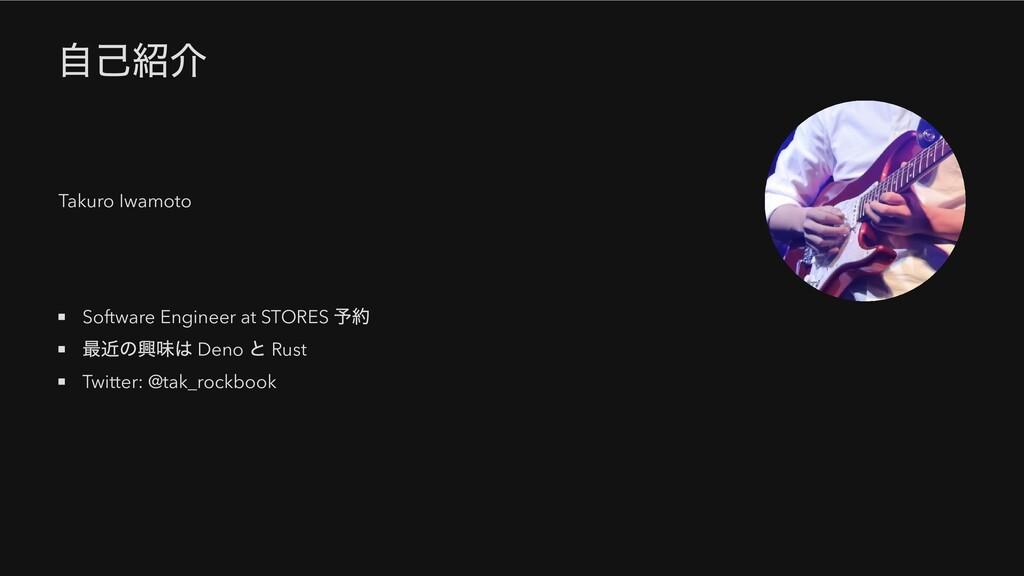 自己紹介 Takuro Iwamoto Software Engineer at STORES...