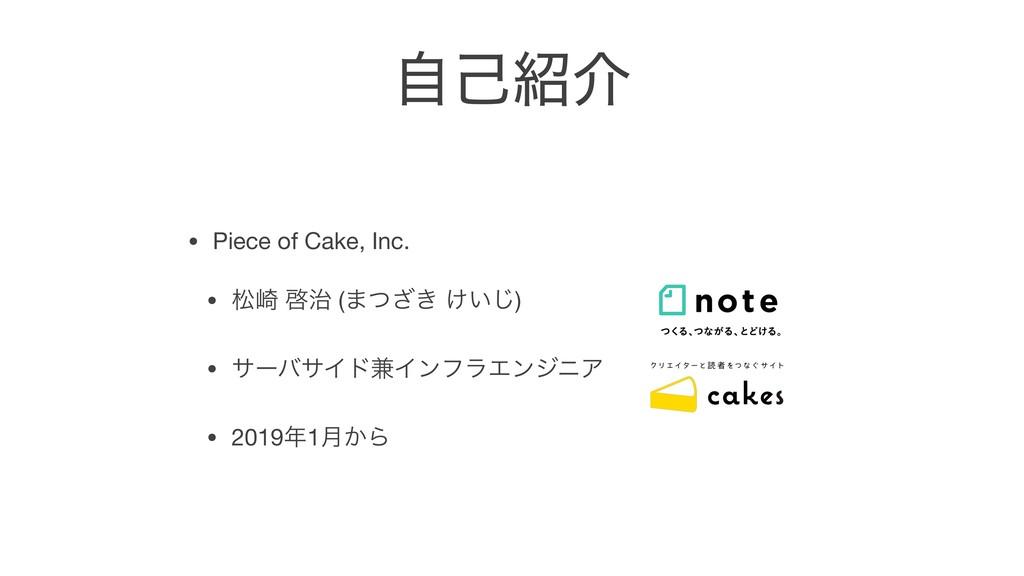 ࣗݾհ • Piece of Cake, Inc.  • দ࡚ ܒ (·͖ͭ͟ ͚͍͡) ...
