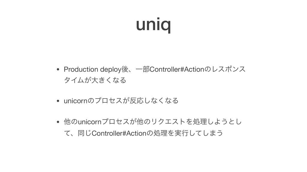 uniq • Production deployޙɺҰ෦Controller#ActionͷϨ...