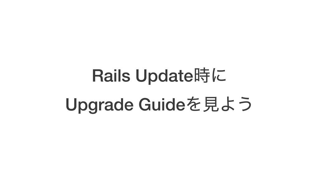 Rails Updateʹ Upgrade GuideΛݟΑ͏