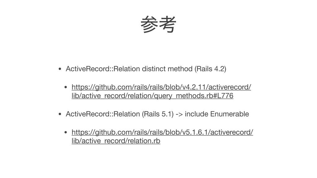 ߟ • ActiveRecord::Relation distinct method (Ra...