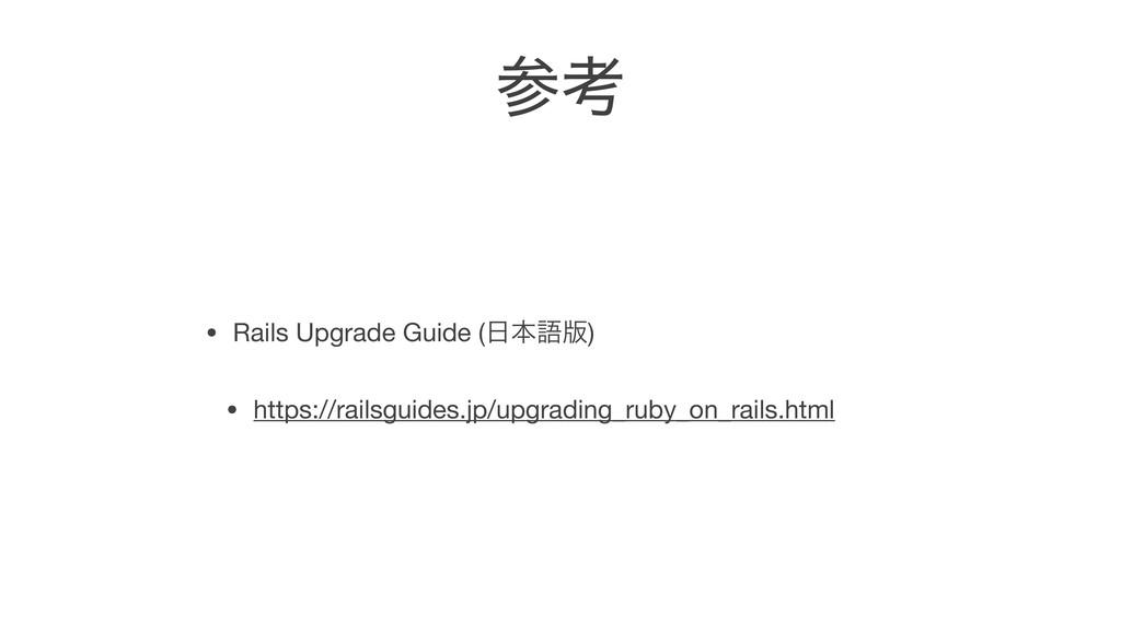 ߟ • Rails Upgrade Guide (ຊޠ൛)  • https://rail...