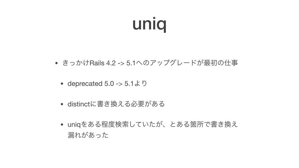 uniq • ͖͔͚ͬRails 4.2 -> 5.1ͷΞοϓάϨʔυ͕࠷ॳͷ  • d...