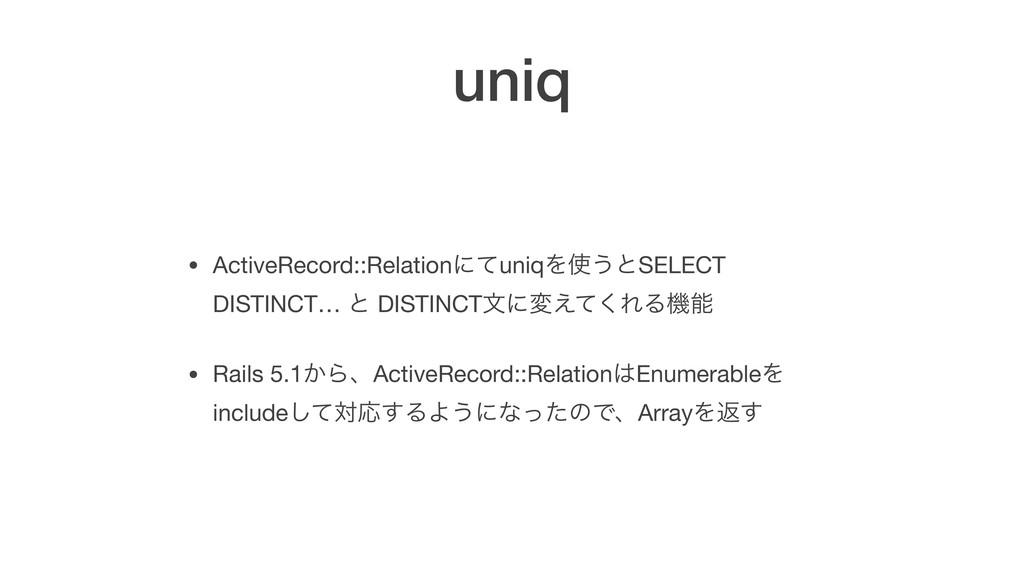 uniq • ActiveRecord::RelationʹͯuniqΛ͏ͱSELECT D...