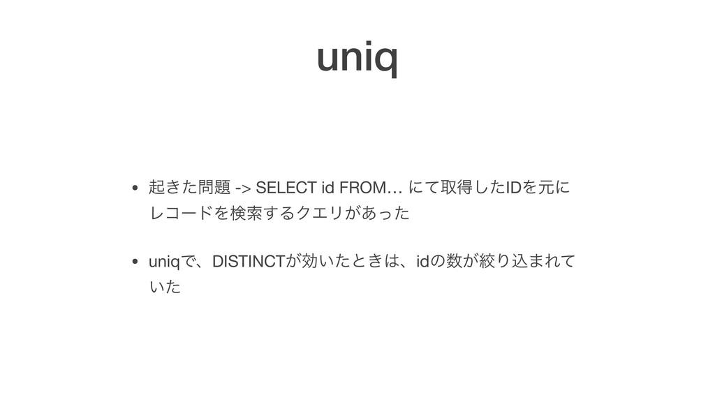 uniq • ى͖ͨ -> SELECT id FROM… ʹͯऔಘͨ͠IDΛݩʹ Ϩίʔ...