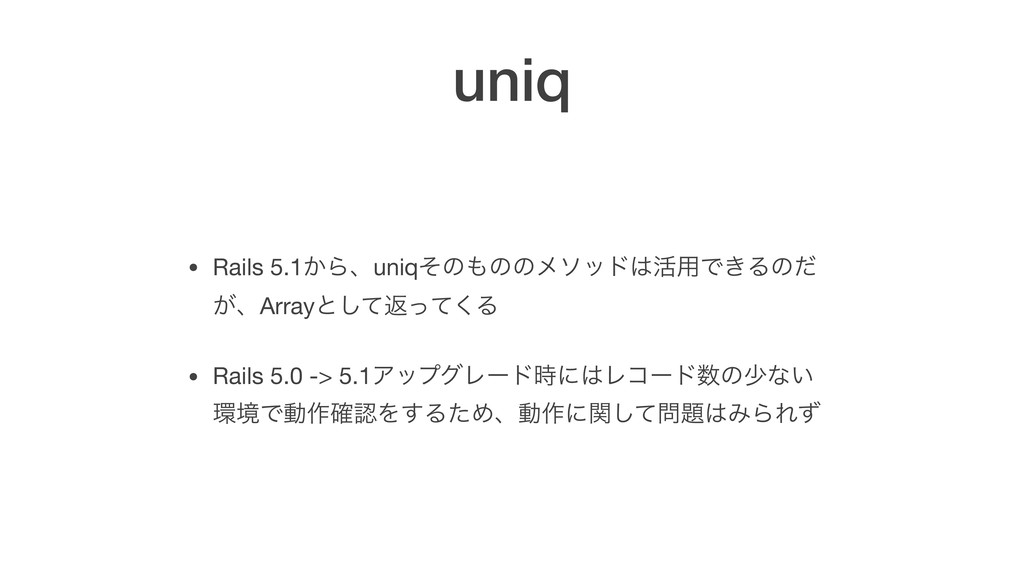 uniq • Rails 5.1͔Βɺuniqͦͷͷͷϝιου׆༻Ͱ͖Δͷͩ ͕ɺArra...