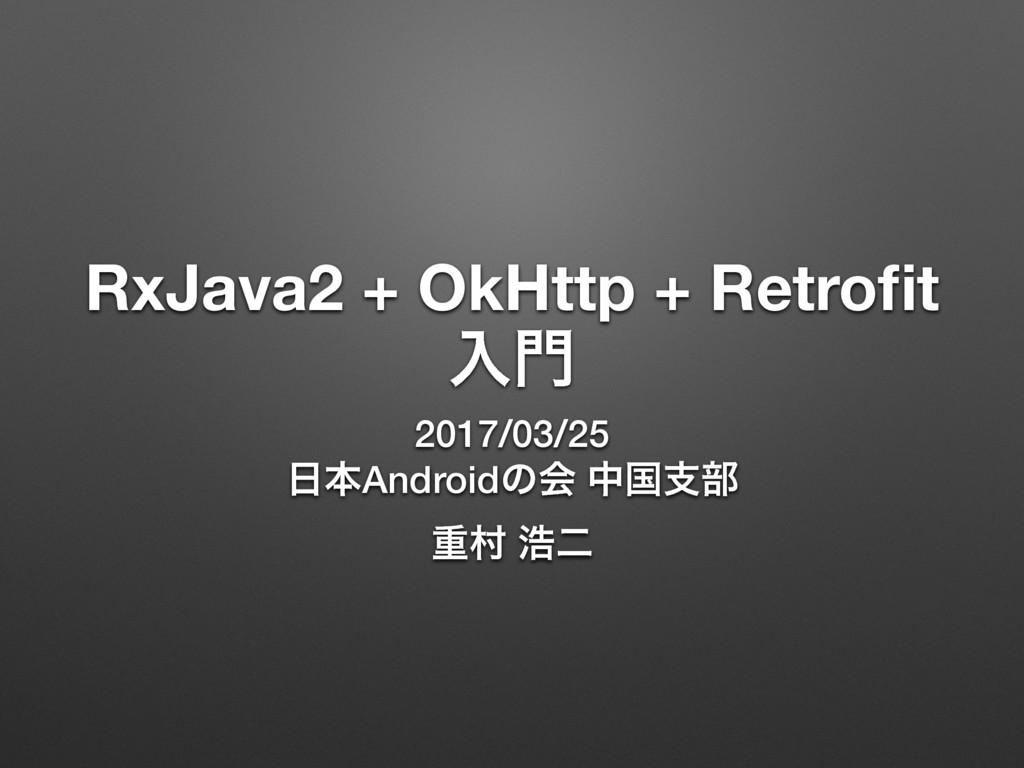 RxJava2 + OkHttp + Retrofit ೖ 2017/03/25 ຊAndr...