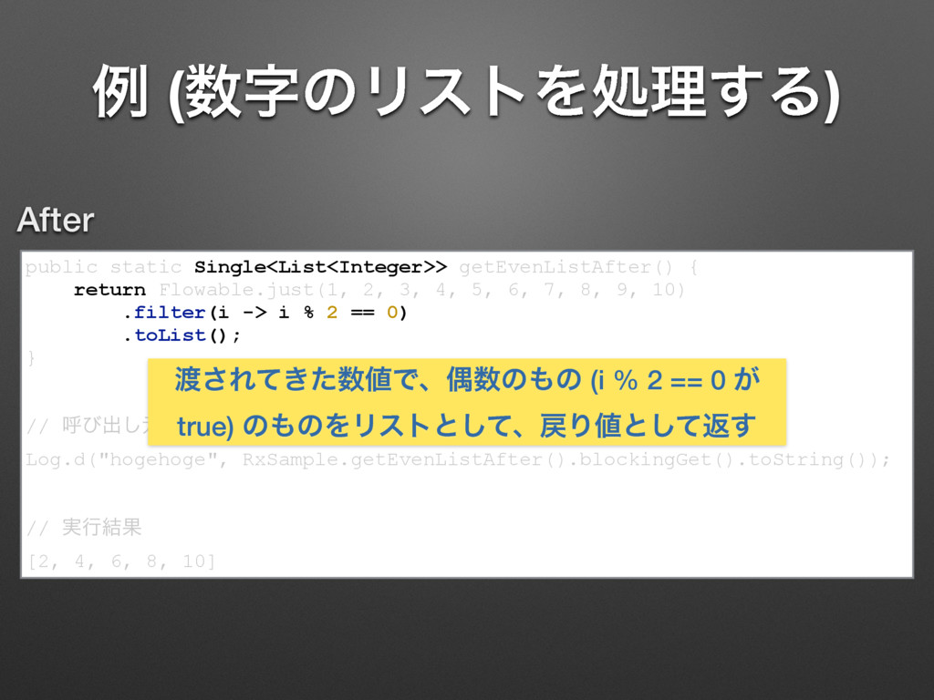 ྫ (ͷϦετΛॲཧ͢Δ) public static Single<List<Integ...