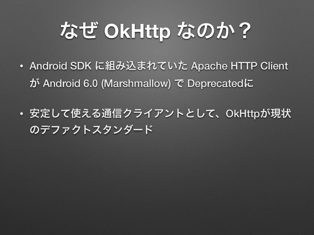 ͳͥ OkHttp ͳͷ͔ʁ • Android SDK ʹΈࠐ·Ε͍ͯͨ Apache H...