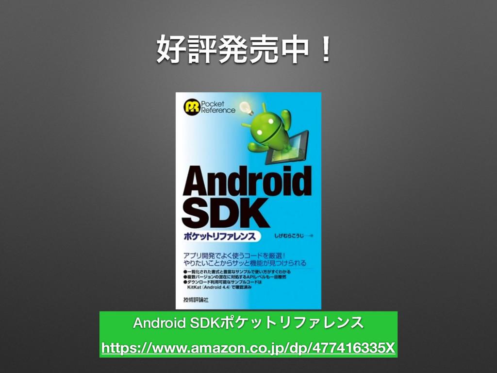 ධൃചதʂ Android SDKϙέοτϦϑΝϨϯε https://www.amazon...