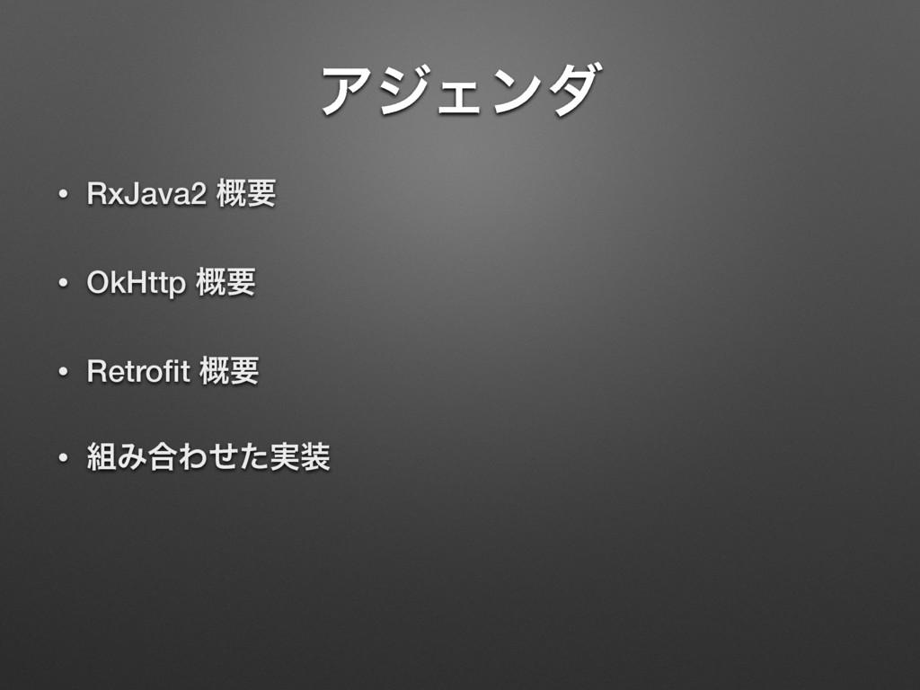 ΞδΣϯμ • RxJava2 ֓ཁ • OkHttp ֓ཁ • Retrofit ֓ཁ • ...