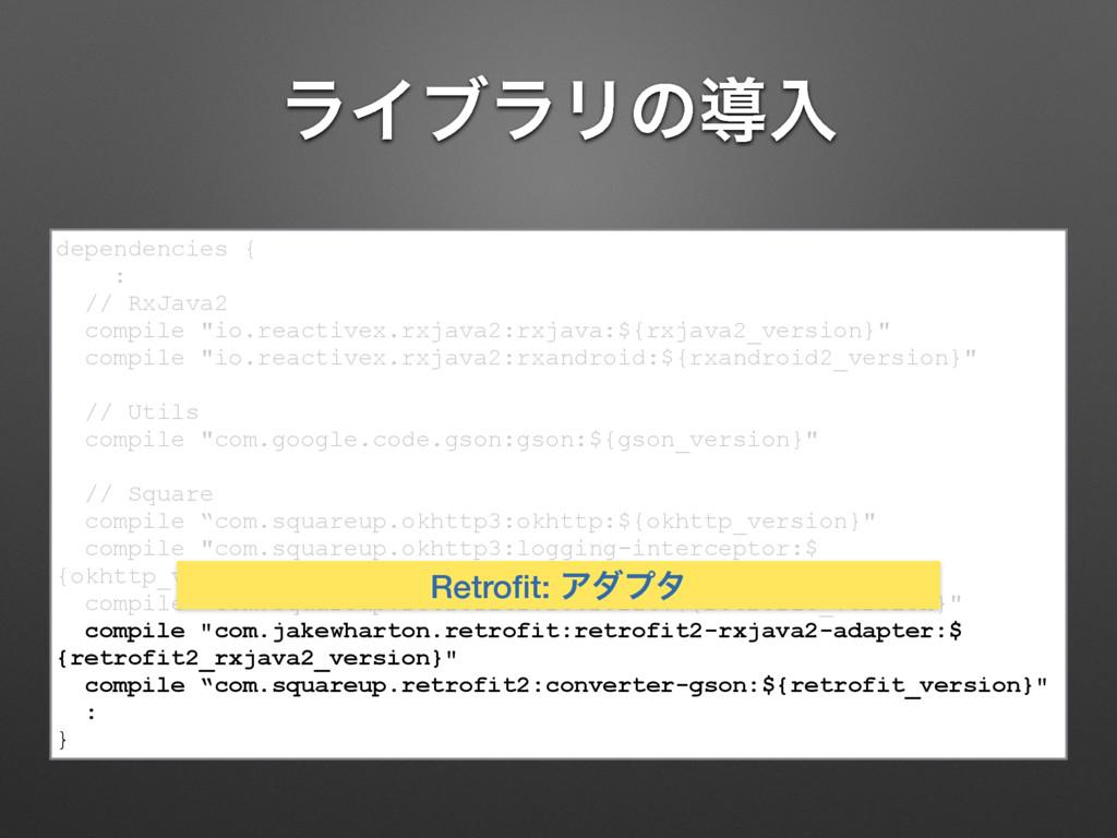 "ϥΠϒϥϦͷಋೖ dependencies { : // RxJava2 compile ""i..."