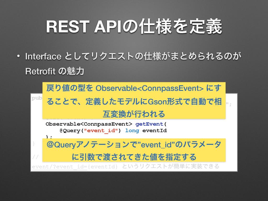 REST APIͷ༷Λఆٛ • Interface ͱͯ͠ϦΫΤετͷ༷͕·ͱΊΒΕΔͷ͕...
