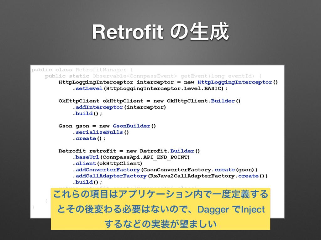 Retrofit ͷੜ public class RetrofitManager { publ...