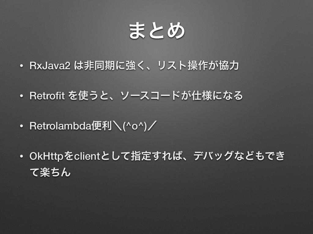 ·ͱΊ • RxJava2 ඇಉظʹڧ͘ɺϦετૢ࡞͕ڠྗ • Retrofit Λ͏ͱɺι...