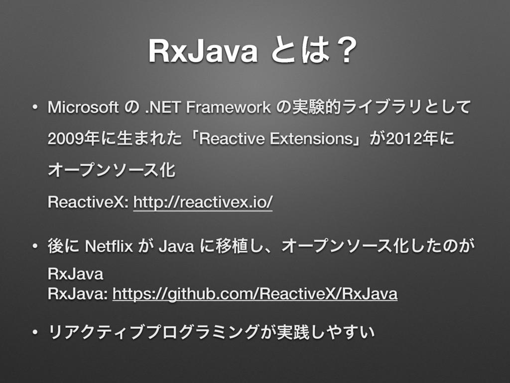 RxJava ͱʁ • Microsoft ͷ .NET Framework ͷ࣮ݧతϥΠϒ...